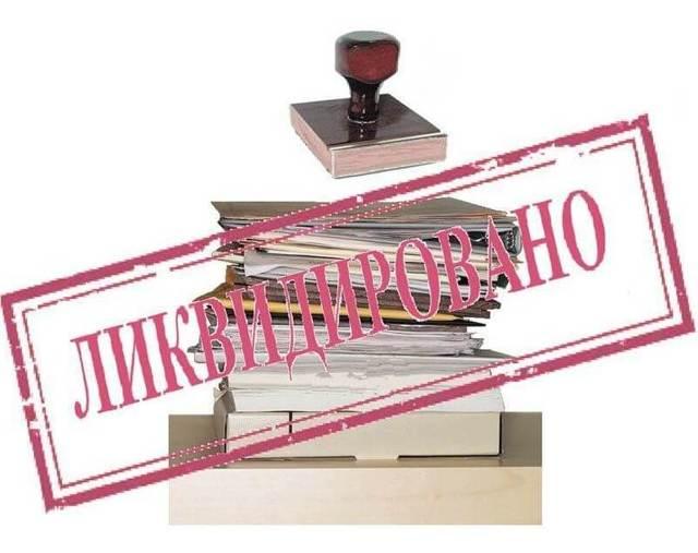Ликвидация ТСЖ в 2020 году: пошаговая инструкция, необходимые документы, сроки ликвидации, судебная практика и нюансы