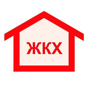 Телефон горячей линии ЖКХ в Москве и Московской области