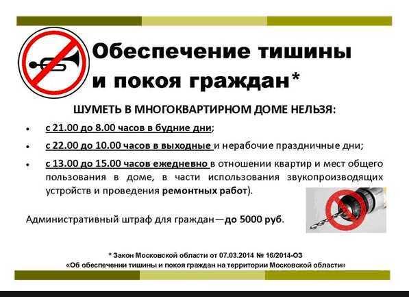 До скольки можно шуметь на даче: закон о тишине на дачных участках и в СНТ, со скольки разрешено проводить работы в сельской местности летом?