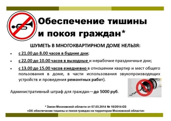 До скольки по закону можно шуметь в будние и выходные дни в квартире в 2020 в летнее и зимнее время в России: официальные разрешения по закону РФ